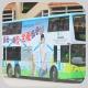 KY3126 @ 273 由 小雲 於 華明邨巴士總站面對 70K 站梯(華明 70K 站梯)拍攝