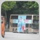 JH1860 @ 271 由 水彩畫家 於 富亨巴士總站右轉頌雅路梯(富亨出站梯)拍攝