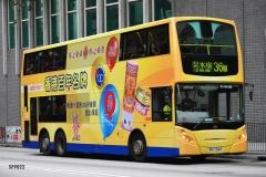 [保心安藥廠]保心安 香港百年名牌