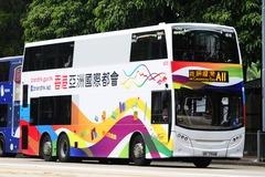 [香港政府]香港飛龍 - 香港亞洲國際都會黑字版
