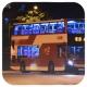 RW5779 @ 45 由 Tate Modern  於 敬祖路右轉荔景山道梯(荔景地鐵站梯)拍攝
