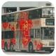 HR889 @ 3D 由 白賴仁 於 蒲崗村道宏景花園分站梯(宏景花園分站梯)拍攝